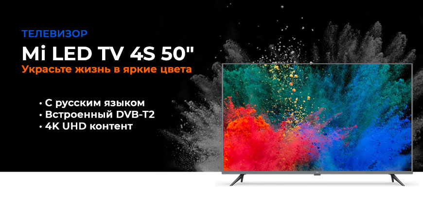 """Mi TV 4S 50"""" RU"""