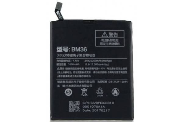 Аккумулятор Xiaomi Mi5s / BM36