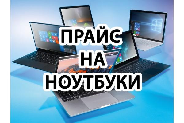 Прайс лист ноутбуков на заказ 23.04.2021