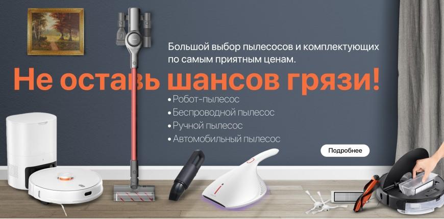 Vacuums