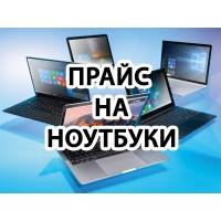Прайс лист ноутбуков на заказ 26.02.2021