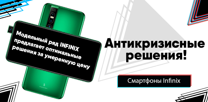 Cheap Infinix