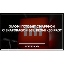 Xiaomi готовит смартфон с Snapdragon 865. Redmi K30 Pro?