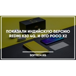 Показали индийскую версию Redmi K30 4G. И это Poco X2