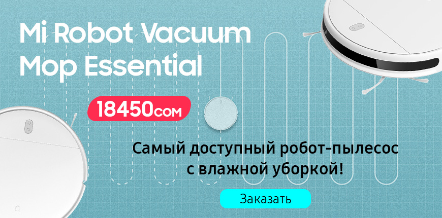 Mop Essential