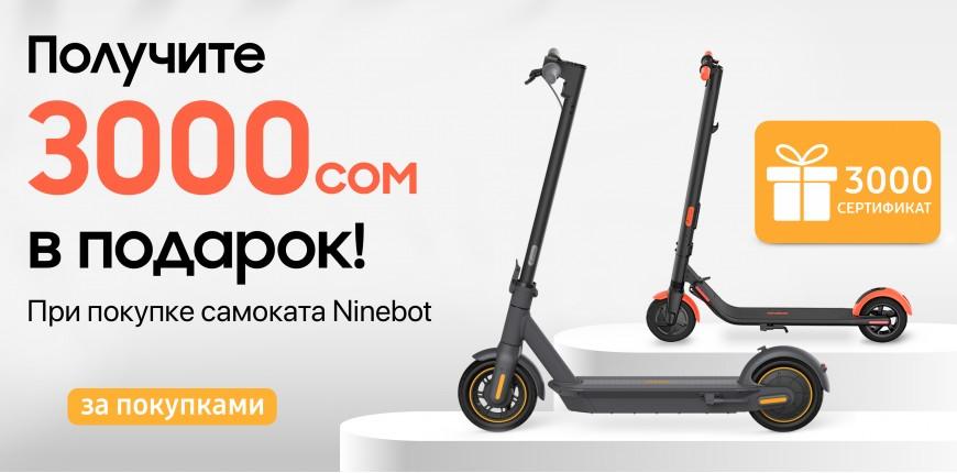 Ninebot 3000 GIFT