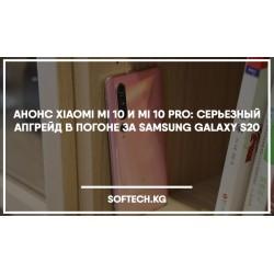 Анонс Xiaomi Mi 10 и Mi 10 Pro: серьезный апгрейд