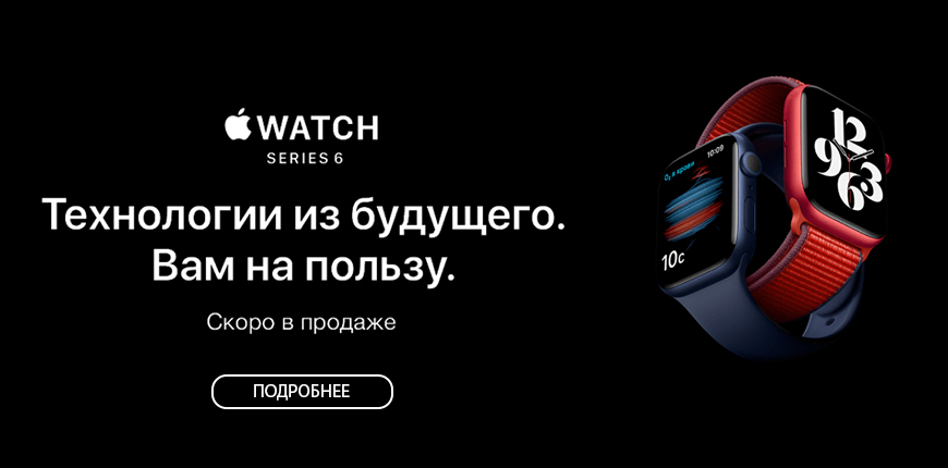 Watch Series 6