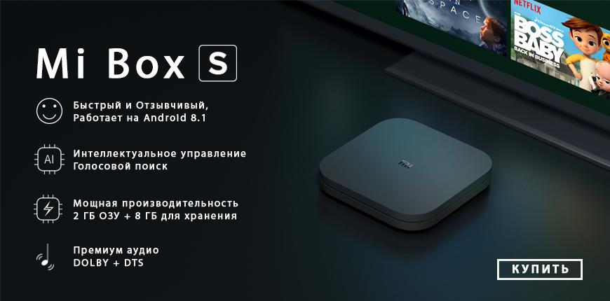 Mi Box S