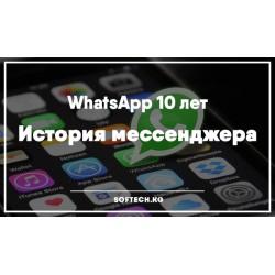 WhatsApp 10 лет - История мессенджера