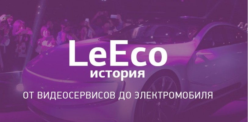 История LeEco: от видеосервисов до электромобиля