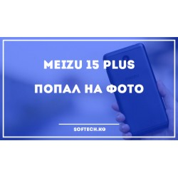 Meizu 15 Plus попал на фото