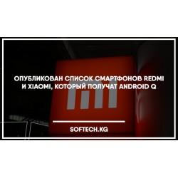 Опубликован список смартфонов который получат Android Q