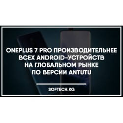 OnePlus 7 Pro производительнее всех Android-устройств