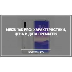 Meizu 16s Pro: характеристики, цена и дата премьеры