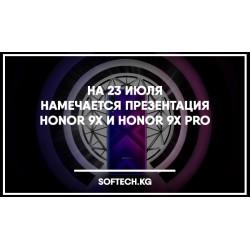 На 23 июля намечается презентация Honor 9X и Honor 9X Pro
