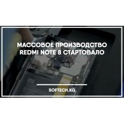 Массовое производство Redmi Note 8 стартовало