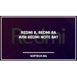 Redmi 8, Redmi 8A или Redmi Note 8A?