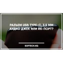 Разъем USB Type-C, 3,5 мм аудио джек или ИК-порт?
