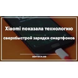 Xiaomi показала технологию сверхбыстрой зарядки