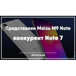 Представлен Meizu M9 Note, конкурент Note 7