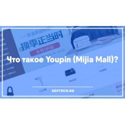 Что такое Youpin (Mijia Mall) и почему о нем так много споров?