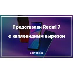 Представлен Redmi 7 с каплевидным вырезом