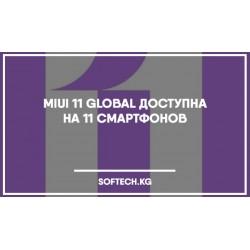 MIUI 11 Global доступна на 11 смартфонов