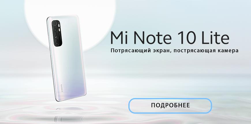 Mi Note 10 Lite