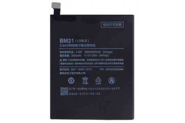 Аккумулятор Xiaomi Mi Note / BM21