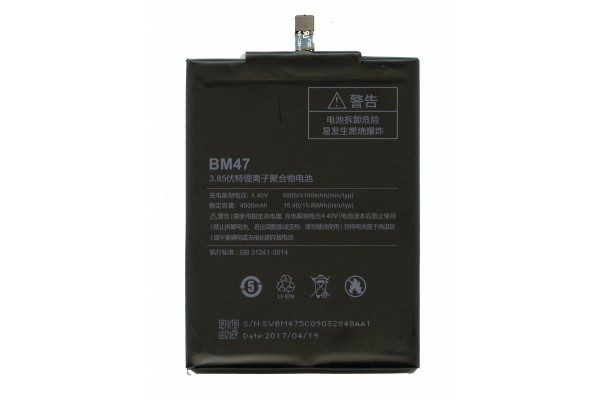 Аккумулятор для смартфона Xiaomi Redmi 4X / BM47