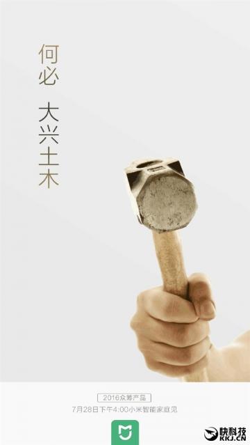 Xiaomi завтра представит новинку под брендом Mijia