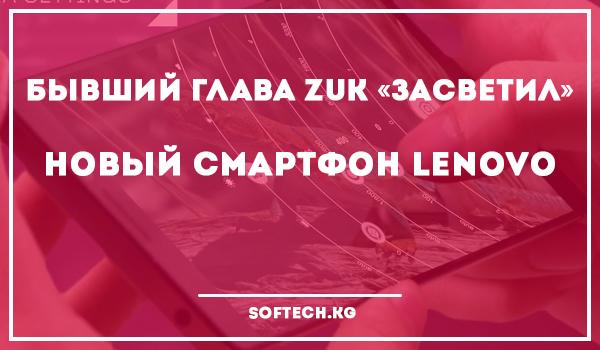 Бывший глава ZUK «засветил» новый смартфон Lenovo