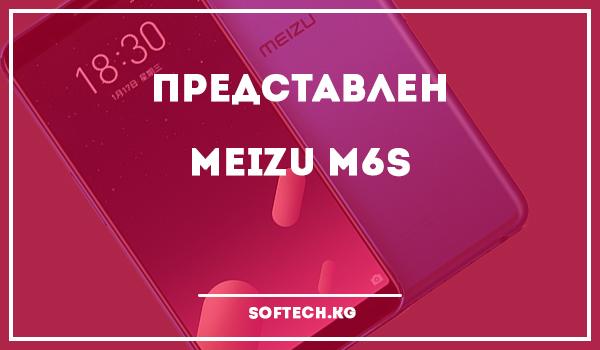 Представлен Meizu M6S