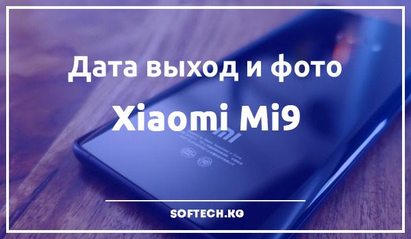 Дата выход и фото Xiaomi Mi9