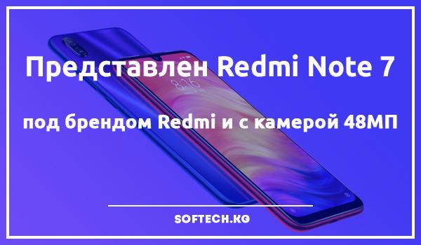Представлен Redmi Note 7 под брендом Redmi и с камерой 48МП