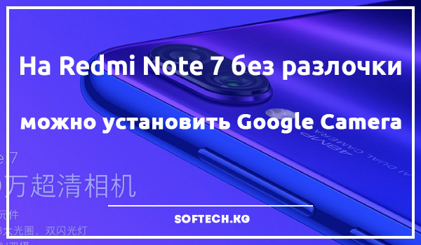 На Redmi Note 7 без разлочки можно установить Google Camera