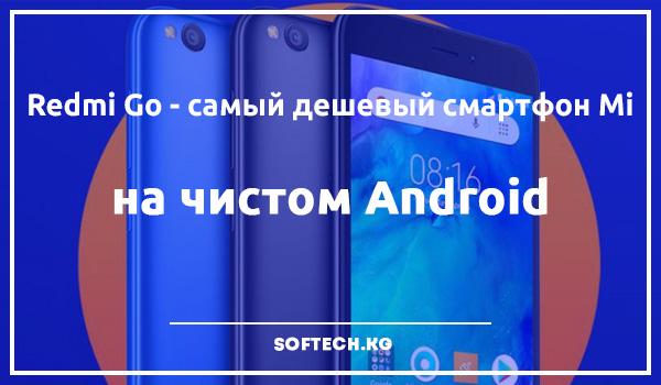 Redmi Go - самый дешевый смартфон Mi на чистом Android