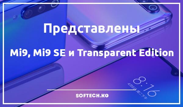 Представлены Mi9, Mi9 SE и Transparent Edition