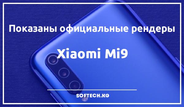 Показаны официальные рендеры Xiaomi Mi9