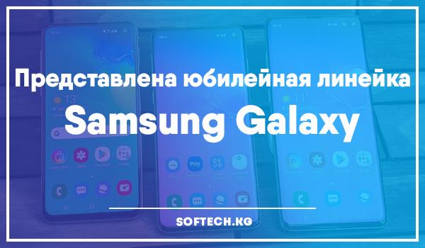 Представлена юбилейная линейка Samsung Galaxy