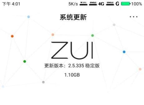 ZUK Z2 начал получать Android 7