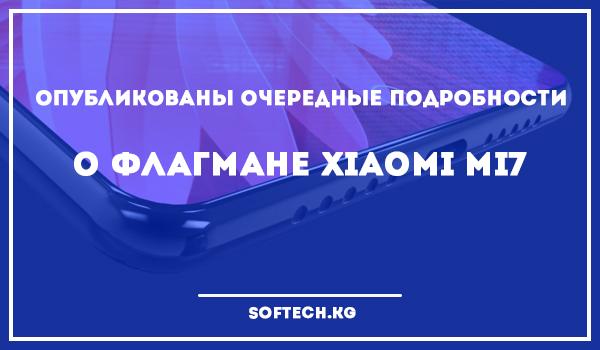 Опубликованы очередные подробности о флагмане Xiaomi Mi7