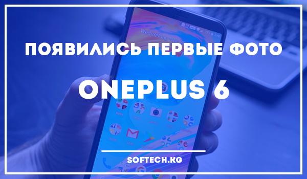 Появились первые фото OnePlus 6