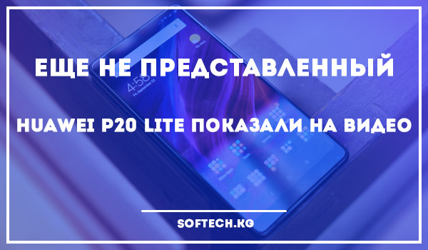 Еще не представленный Huawei P20 Lite показали на видео
