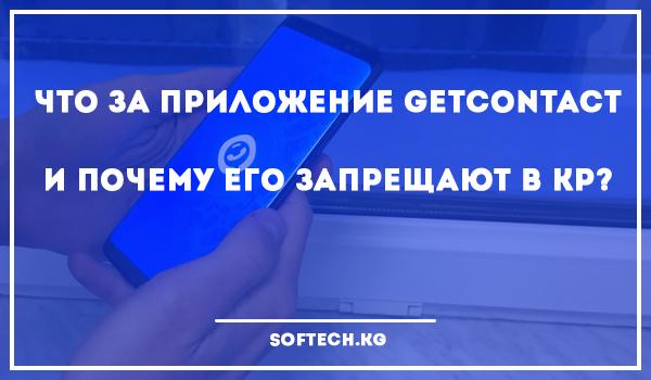 Что за приложение GetContact и почему его запрещают в КР?