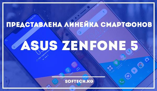 Представлена линейка смартфонов Asus Zenfone 5