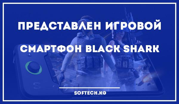 Представлен игровой смартфон Black Shark