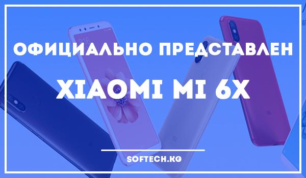 Представлен Xiaomi Mi6X