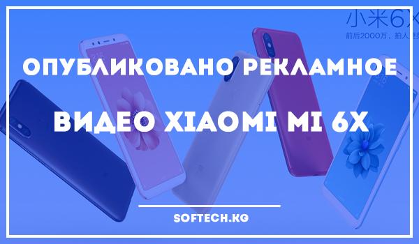 Опубликовано рекламное видео Xiaomi Mi 6X